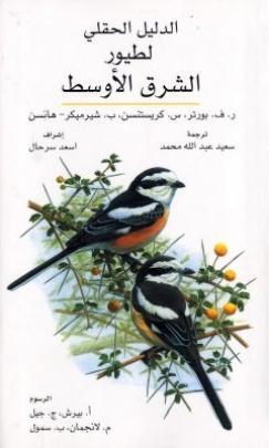 الدليل الحقلي لطيور الشرق الأوسط !!